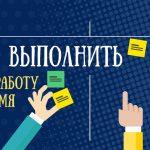 Персональный канбан: как научиться выполнять работу точно в срок