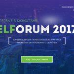 Elearning Forum in Kazakhstan 2017: КАК ЭТО БУДЕТ?