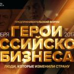 Предпринимательский форум «Герои Российского Бизнеса»