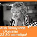 Кто может пройти обучение в HR-школе Елены Машуковой?