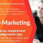 24 ноября в Алматы состоится мастер-класс Питера Фиска