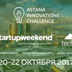 Astana Innovations Challenge – Startup Weekend Astana