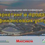 Итоги I Международной банковской конференции  «Маркетинг и продажи финансовых услуг» (MSF)
