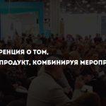 Мы идем на #ETDconf, Вы с нами? Грандиозная конференция о том, как продвигать продукт, комбинируя мероприятия и интернет