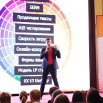 В Москве состоялся «Российский Форум Маркетинга 2017» — масштабный бизнес-форум по маркетингу, рекламе, PR & Digital