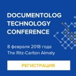 Конференция «Documentolog Technology Conference»