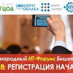 ИТ-форум в Бишкеке: присоединяйтесь к BIT-2018!