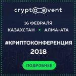 """В Алма-Ате пройдет первая в этом году """"Криптоконференция"""""""