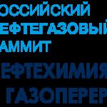 Российский Нефтегазовый Саммит «Нефтехимия и Газопереработка»