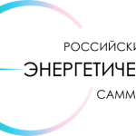 Российский Энергетический Саммит – 2018 «Энергоснабжение и энергоэффективность»