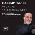 Лекционная  программа «Антихрупкость» для 100 топ-менеджеров крупнейших компаний России и СНГ