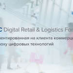 В Алматы пройдет IDC Digital Retail and Logistics Forum 2018