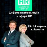 Международный HR-форум малого и среднего бизнеса
