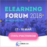 ELForum 2018: что случится на главной конференции по  дистанционному обучению в Казахстане?