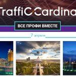 Митап Traffic Cardinal в Астане: встреча для всех, кто работает с трафиком.