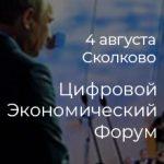 """Cамое ожидаемое и крупное экономическое событие года """"Цифровой Экономический Форум"""""""