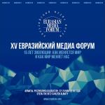 Юбилейный XV Евразийский Медиа форум