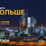 SAP ФОРУМ АСТАНА 2018