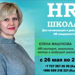 Приглашаем Вас стать участником HR школы!