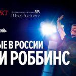 Только один день в Москве — выступление Коуча №1 Тони Роббинса!