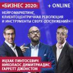 «Бизнес 2020: нейромаркетинг, клиентоцентричная революция и инструменты сверх-достижений»!