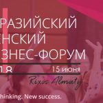 III Евразийский женский бизнес-форум (EWBF)