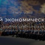 """""""Цифровой Экономический Форум""""."""