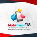 В Алматы состоится конференция MobiEvent'18