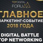 TOP Digital Forum Алматы покажет, как диджитал стирает границы