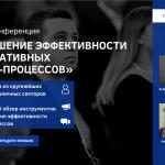 В Москве пройдет Седьмая конференция «Повышение эффективности корпоративных бизнес-процессов»