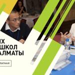 В Алматы и в Астане пройдет Business Education Forum