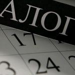 Налоговая амнистия для МСБ стартует 1 января