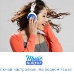 «Музыка NUR» — приложение с казахстанской музыкой стало доступно для пользователей