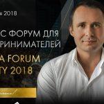 Бизнес форум New A forum для предпринимателей пройдет в Алматы
