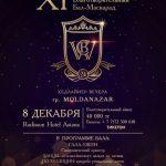 В Астане пройдет XI Зимний Благотворительный Бал