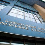 Нацбанк обратился к вкладчикам ликвидированных банков