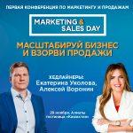 Marketing & Sales Day — первый бизнес-форум по продажам и маркетингу в Казахстане