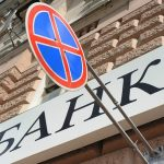 Банки Казахстана ждут непростые времена