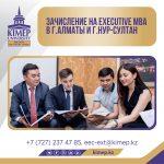 КИМЭП запускает программы Executive MBAв г.Алматы и г.Нур-Султан