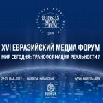 ЕАМФ 2019: итоги премии для молодежи и СМИ