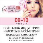 Международная Выставка красоты, косметики, натуральной продукции и косметологии CENTRAL ASIA BEAUTY & COSMETOLOGY EXPO (CABEAUTY)