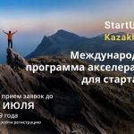 Tech Garden и Global Venture Alliance (GVA) запускают четвертую волну приёма заявок на акселерационную программу StartUp Kazakhstan