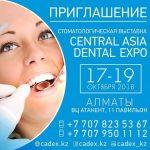 IVМеждународнаявыставкаCentral Asia Dental Expo (CADEX) – 2019