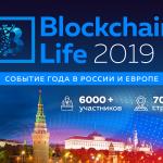 16-17 октября в Москве состоится 4-й крупнейший форум по блокчейну и криптовалютам — Blockchain Life 2019
