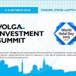 Volga Investment Summit и World Halal Day впервые пройдут в России
