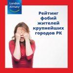 Чего больше всего боятся казахстанцы