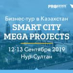 Бизнес-тур «SMART CITY. MEGA PROJECTS»