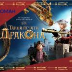 «Тайна печати дракона» станет фильмом открытия  II-го международного кинофестиваля «Almaty Film Festival»