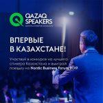 «QAZAQ SPEAKERS 2019»: впервые будет определен  самый лучший спикер в Казахстане