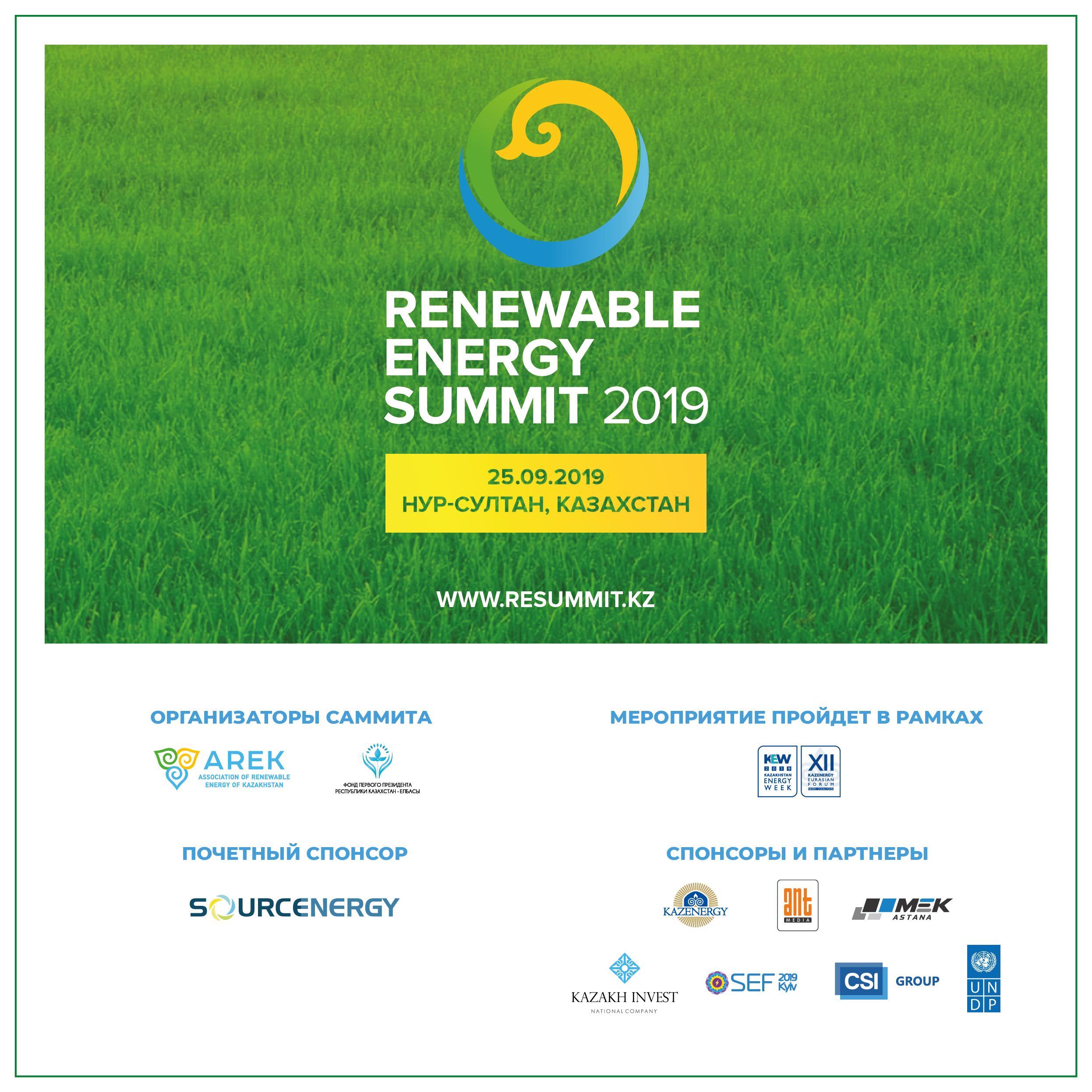 Стали известны новые спикеры Саммита по Возобновляемой Энергетике